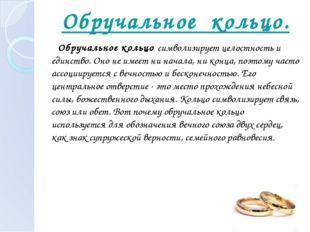 Обручальное кольцо. Обручальное кольцо символизирует целостность и единство.