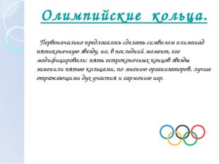 Олимпийские кольца. Первоначально предлагалось сделать символом олимпиад пят
