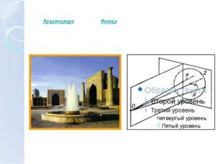 Архитектура Физика
