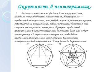 Окружность в пентограммах. ● Золотое сечение можно увидеть в пентаграмме - т