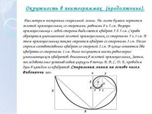 Окружность в пентограммах (продолжение). Рассмотрим построение спиральной ли