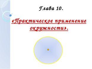 Глава 10. «Практическое применение окружности».