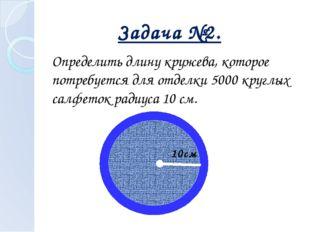 Определить длину кружева, которое потребуется для отделки 5000 круглых салфе