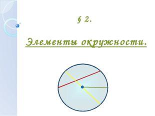 § 2. Элементы окружности.
