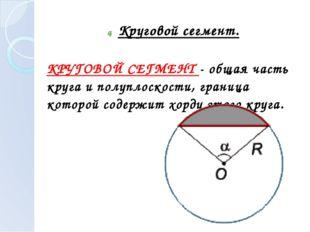► Круговой сегмент. КРУГОВОЙ СЕГМЕНТ - общая часть круга и полуплоскости, гра