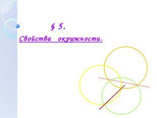 § 5. Свойства окружности.