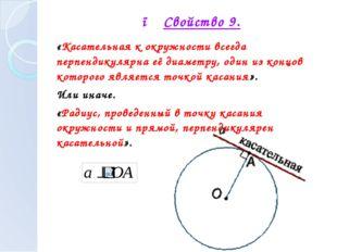 ● Свойство 9. «Касательная к окружности всегда перпендикулярна её диаметру, о