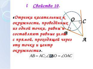 А В С О ● Свойство 10. «Отрезки касательных к окружности, проведённых из одн