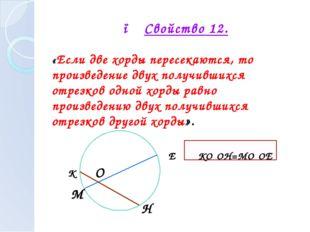 ● Свойство 12. «Если две хорды пересекаются, то произведение двух получившихс