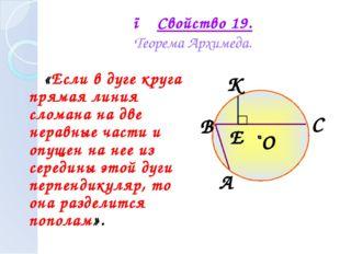 ● Свойство 19. Теорема Архимеда. «Если в дуге круга прямая линия сломана на д