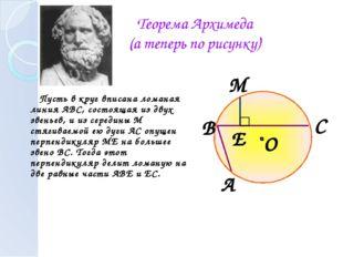 Теорема Архимеда (а теперь по рисунку) Пусть в круг вписана ломаная линия АВС