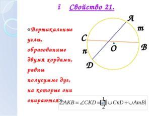● Свойство 21. «Вертикальные углы, образованные двумя хордами, равны полусумм