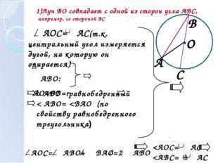 1)Луч ВО совпадает с одной из сторон угла АВС, например, со стороной ВС АОС=