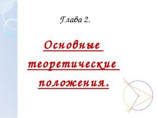 Глава 2. Основные теоретические положения.