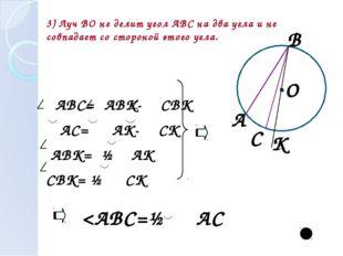 3) Луч ВО не делит угол АВС на два угла и не совпадает со стороной этого угла