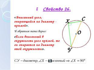 ● Свойство 26. «Вписанный угол, опирающийся на диаметр - прямой». И обратное