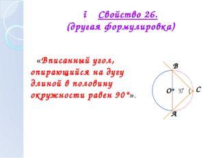 ● Свойство 26. (другая формулировка) «Вписанный угол, опирающийся на дугу дли