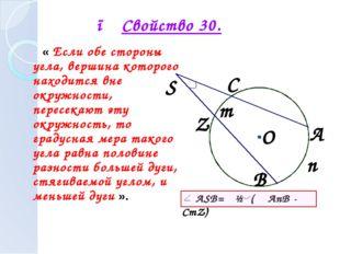« Если обе стороны угла, вершина которого находится вне окружности, пересека