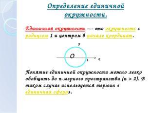 Определение единичной окружности. Единичная окружность— это окружность с рад