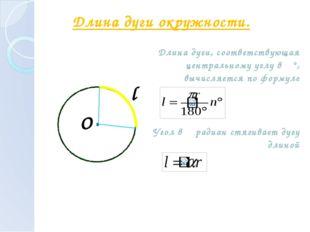 Длина дуги, соответствующая центральному углу в α°, вычисляется по формуле У