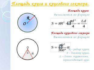 Площадь круга вычисляется по формуле Площадь кругового сектора Вычисляется п