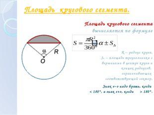 Площадь кругового сегмента вычисляется по формуле R – радиус круга, S∆ – пло