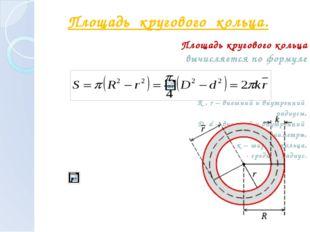 Площадь кругового кольца вычисляется по формуле R , r – внешний и внутренний