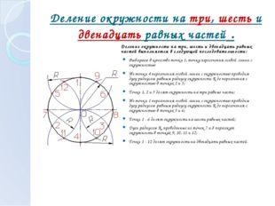 Деление окружности на три, шесть и двенадцать равных частей . Деление окружно