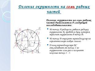 Деление окружности на семь равных частей Деление окружности на семь равных ча
