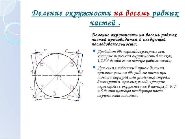Деление окружности на восемь равных частей . Деление окружности на восемь рав...
