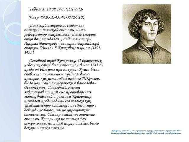 Родился: 19.02.1473, ТОРУНЬ Умер: 24.05.1543, ФРОМБОРК Польский астроном, со...