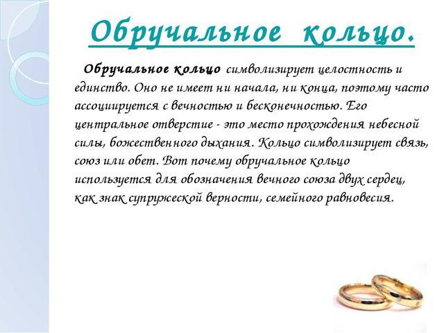 Обручальное кольцо. Обручальное кольцо символизирует целостность и единство....