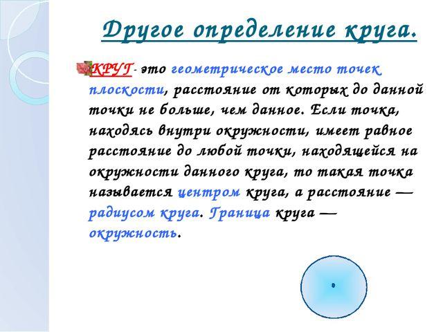 Другое определение круга. КРУГ- это геометрическое место точек плоскости, ра...