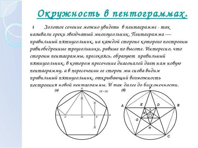 Окружность в пентограммах. ● Золотое сечение можно увидеть в пентаграмме - т...