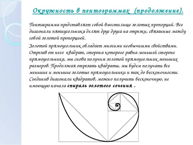 Окружность в пентограммах (продолжение). Пентаграмма представляет собой вмес...