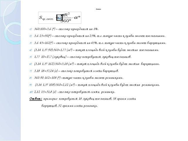 Решение: 360:100=3,6 (º) – столько приходится на 1%. 3,6·25=90(º) – столько...