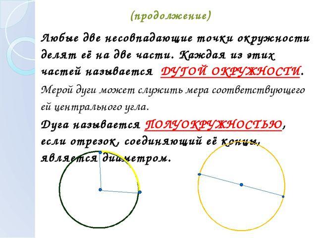 (продолжение) Любые две несовпадающие точки окружности делят её на две части....