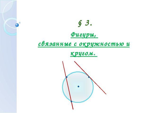 § 3. Фигуры, связанные с окружностью и кругом.