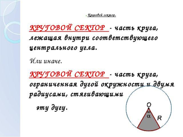 ►Круговой сектор. КРУГОВОЙ СЕКТОР - часть круга, лежащая внутри соответствующ...