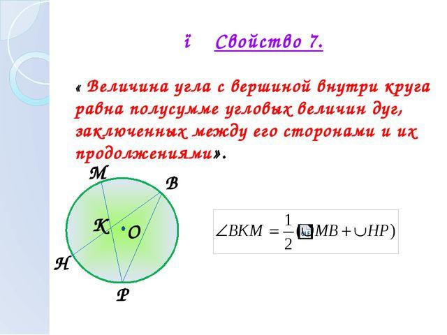 ● Свойство 7. « Величина угла с вершиной внутри круга равна полусумме угловых...