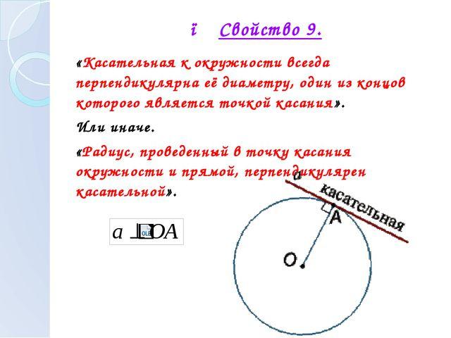 ● Свойство 9. «Касательная к окружности всегда перпендикулярна её диаметру, о...