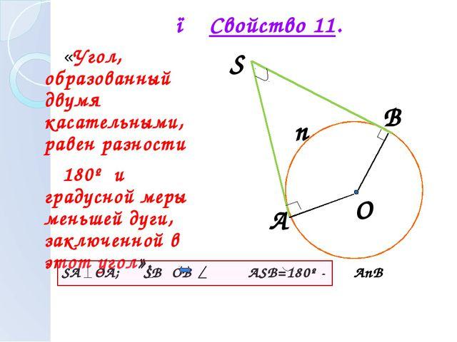 ● Свойство 11. «Угол, образованный двумя касательными, равен разности 180º и...