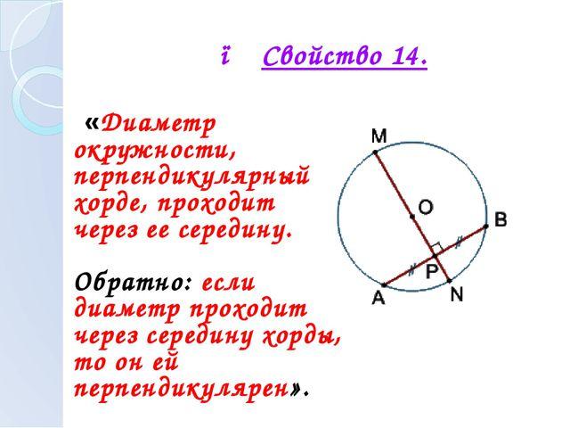 ● Свойство 14. «Диаметр окружности, перпендикулярный хорде, проходит через ее...