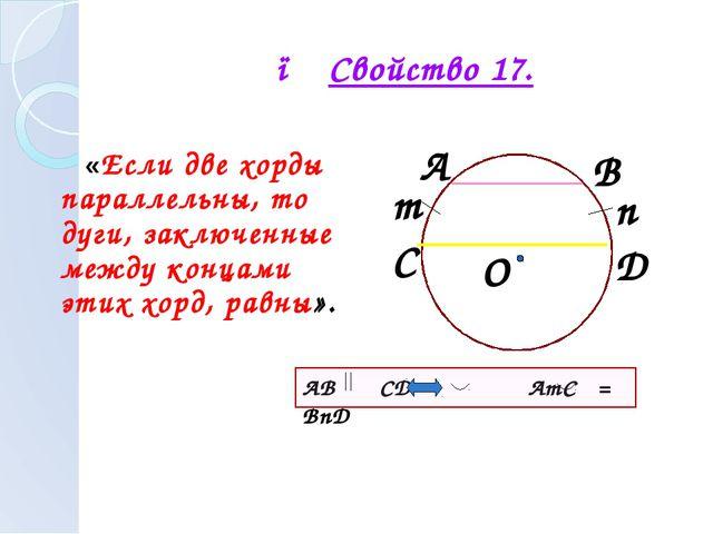● Свойство 17. «Если две хорды параллельны, то дуги, заключенные между концам...
