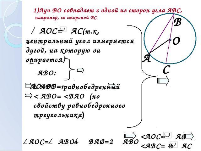 1)Луч ВО совпадает с одной из сторон угла АВС, например, со стороной ВС АОС=...
