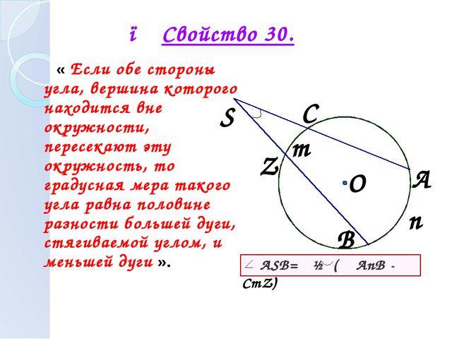 « Если обе стороны угла, вершина которого находится вне окружности, пересека...