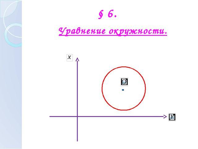 § 6. Уравнение окружности.