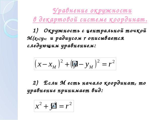 Уравнение окружности в декартовой системе координат. 1) Окружность с централ...