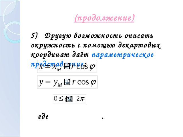 (продолжение) 5) Другую возможность описать окружность с помощью декартовых к...