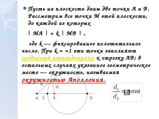 Пусть на плоскости даны две точки A и B. Рассмотрим все точки M этой плоскос...